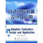 【正版现货】自适应控制器设计及应用 张云生,祝晓红 9787118037494 国防工业出版社