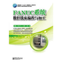 FANUC系统数控铣床编程与加工 许云飞 电子工业出版社 9787121217753