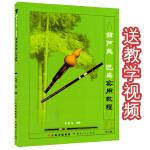 【正版】葫芦丝巴乌实用教程 李春华 葫芦丝教材 葫芦丝初学者入门教材
