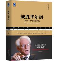 ��偃A��街:彼得林奇�x股���(典藏版)
