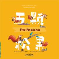 中国美德故事系列1:五颗松果