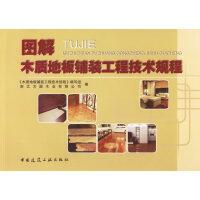 图解木质地板铺装工程技术规程