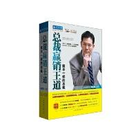 包邮 总裁赢销王道(7DVD+3CD)企业经营管理培训光盘 正版