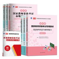教师资格证考试用书2019全套 高中英语教师资格证教材试卷6本 高级中学英语教师资格证考试用书