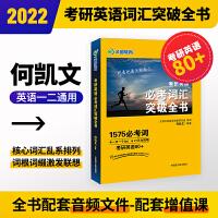 【正版现货】2022何凯文考研英语必考词汇突破全书 文都