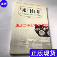 【二手旧书9成新】祁门红茶 /程启坤 上海文化出版社