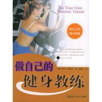 做自己的健身教练 9787535743299