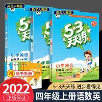 53天天练四年级上语文数学英语人教版2021四年级上册五三天天练2021秋