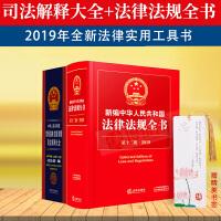 正版现货 2019年新编中华人民共和国法律法规全书+司法解释的大全第十二版2019含新刑诉公司法个人所得税法新修法律法