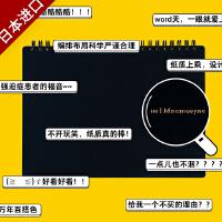 败家实验室 日本美乐麦maruman记忆女神 高级线圈笔记本记事本