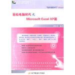 【全新正版】轻松电脑时代之Microsoft Excel XP篇/轻松电脑时代系列丛书 周佳怡著 9787304036
