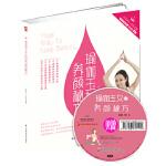 瑜伽玉女的养颜秘方 矫林江丹丹 9787553731001 江苏科学技术出版社