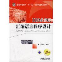 【新书店正版】IBM-PC 汇编语言程序设计余朝琨机械工业出版社9787111227502