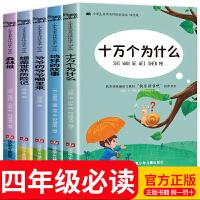 四年级下册全5册小学生必读课外书正版 细菌世界历险记高士其 地球的故事 穿过地平线 爷爷的爷爷从哪里来 森林报 十万个