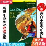 后一次机会 书虫牛津英汉双语读物系列 入门级小学四五六高年级初一外研社中英文对照初中课外阅读英语名著小说故事书。原著