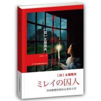 米乐的囚犯9787553464749吉林出版集团有限责任[日]土屋隆夫 著