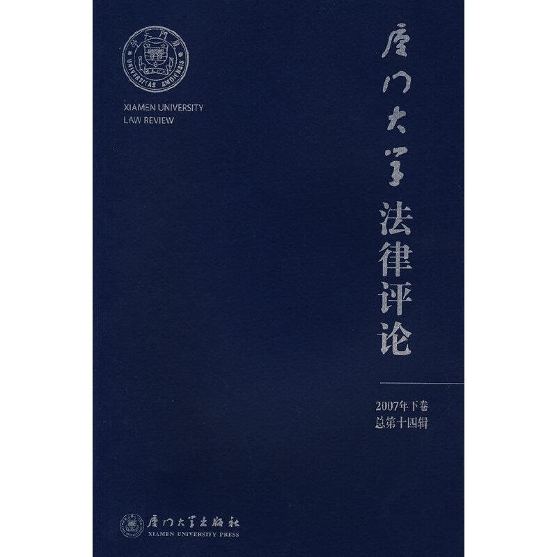 厦门大学法律评论(第14辑)