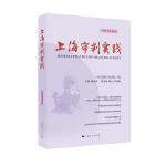 上海审判实践(2018年第2辑)