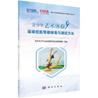 青少年艺术体操运动技能等级标准与测试方法