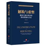 解构与重塑:建设工程合同纠纷审判思维与方法(第二版)