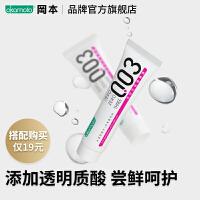 冈本003透明质酸水溶性润滑液剂情趣男用女用人体润滑油15ml