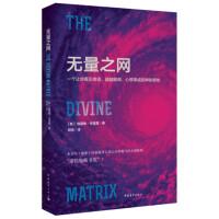 正版图书无量之网:一个让你看见奇迹、超越极限、心想事成的神秘境地 [美] 格雷格・布雷登,胡尧 97875153343