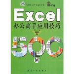 【新书店正版】Excel办公高手应用技巧500例柏松9787802439375中航书苑文化传媒(北京)有限公司