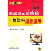 【新书店正版】液晶显示器维修一线资料速查速用张新德机械工业出版社9787111330394