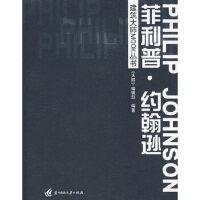【新书店正版】菲利普 约翰逊《大师》编辑部著华中科技大学出版社9787560942353