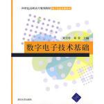 数字电子技术基础 刘美玲,邓荣 9787302167822 清华大学出版社