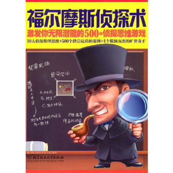 福尔摩斯侦探术:激发你无限潜能的500个侦探思维游戏