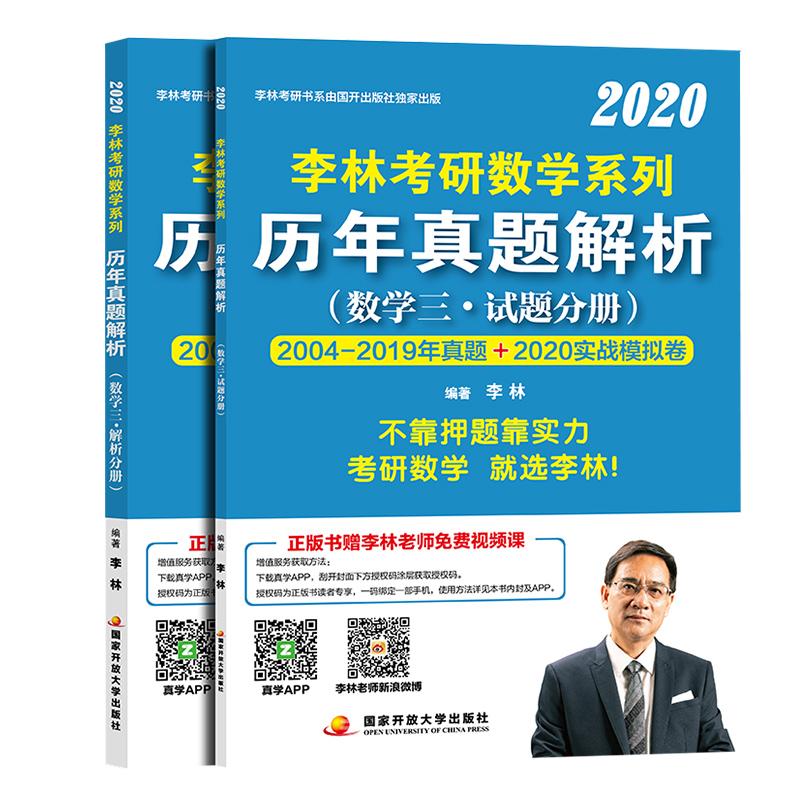 李林2020考研数学系列历年真题解析(数学三)(上册试题、下册解析2本套)