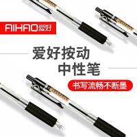 爱好 按动中性笔 黑色0.5mm(单支)水笔/签字笔/碳素笔 489 当当自营