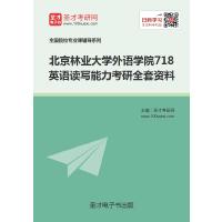 2021年北京林业大学外语学院718英语读写能力考研全套资料复习汇编(含:本校或全国名校部分真题、教材参考书的重难点笔