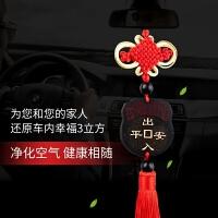 创意装饰品摆件保平安符车载挂饰汽车挂件男士车内吊饰