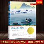 国际大奖小说升级版--蓝色的海豚岛