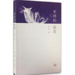 【包邮】死刑的温度 刘仁文 生活.读书.新知三联书店 9787108049551