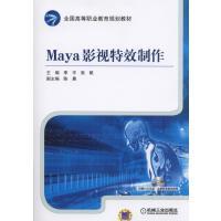 全新正版图书 Maya影视制作 李平 机械工业出版社 9787111504412 三维动画软件高等职业教育教材 null