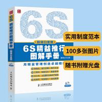 6S精益推行图解手册 企业经营工厂生产管理 图解6S管理实务 企业管理入门 精益品质管理实战手册 现场管理推行与实施书籍