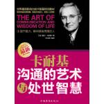 卡耐基沟通的艺术与处世智慧(电子书)