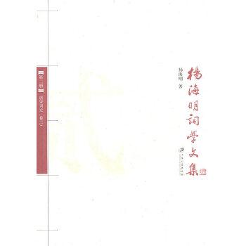 唐宋词史——杨海明词学文集