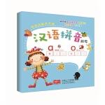 汉语拼音 韵母-学前启蒙天天描