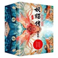 妖猫传(沙门空海・ 大唐鬼宴 全四册经典套装)