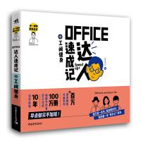 不一样的职场生活――Office达人速成记+工间健身