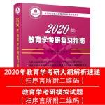 2020年教育学考研复习指南
