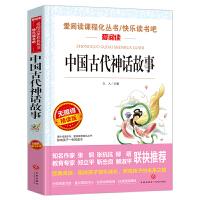 中国古代神话故事 爱阅读无障碍精读版 青少年语文新课标必读丛书中外名著 小学生课外书9-12岁 四五六七八年级必读课外