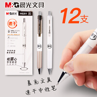 晨光中性笔晨光笔晨光速干考试笔水性签字笔AGPH6201学生课堂笔记用笔 水笔黑笔优品 碳素笔0.5按动中性笔