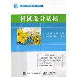 【正版直发】机械设计基础 李文正 王超 9787121259647 电子工业出版社