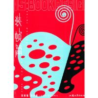 【新书店正版】是设计系列:装帧篇靳埭强,刘小康汕头大学出版社9787810366212