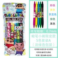 日本蜡笔小新限定款按动彩色中性笔水笔0.7mm可换斑马三菱笔芯